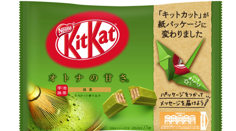Nestlé präsentiert in Japan KitKat in Papierverpackung, Origami, packaging360